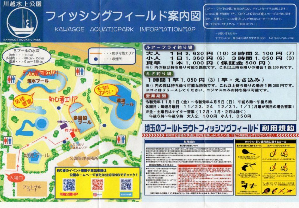 川越水上公園の地図