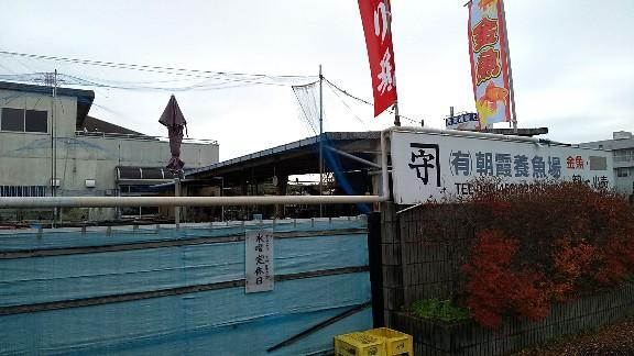 朝霞養魚場外観