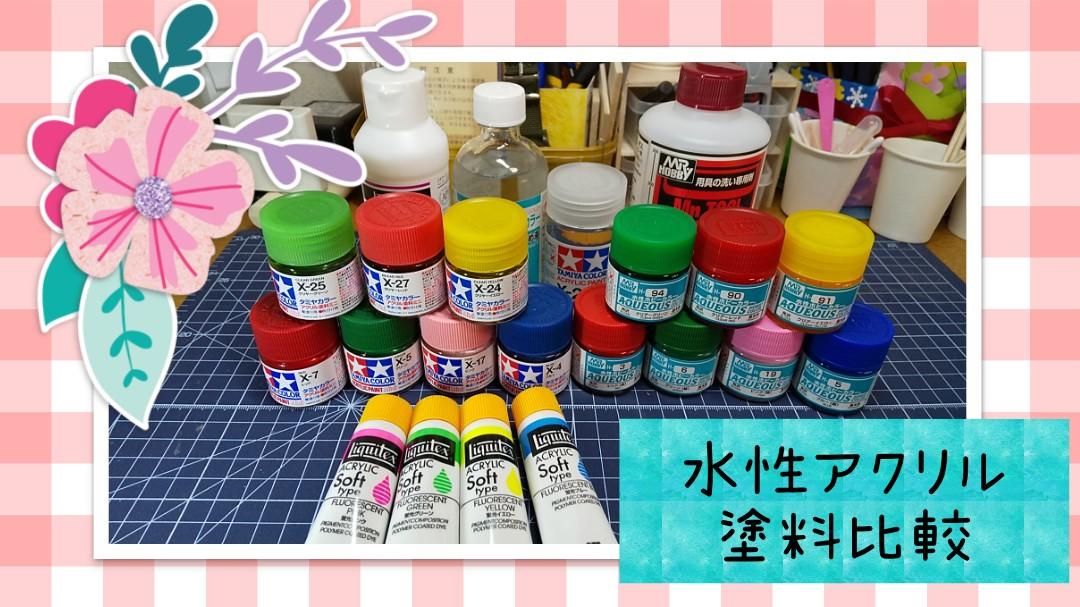 水性アクリル塗料