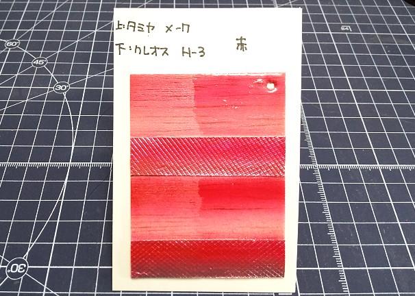 水性アクリル塗料赤