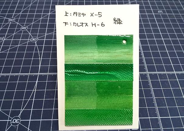 水性アクリル塗料緑