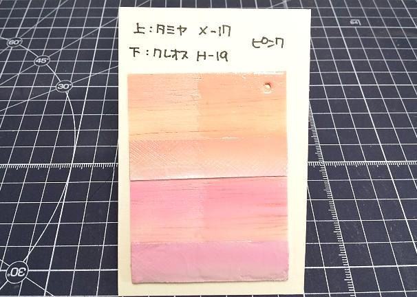 水性アクリル塗料ピンク