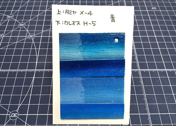 水性アクリル塗料青