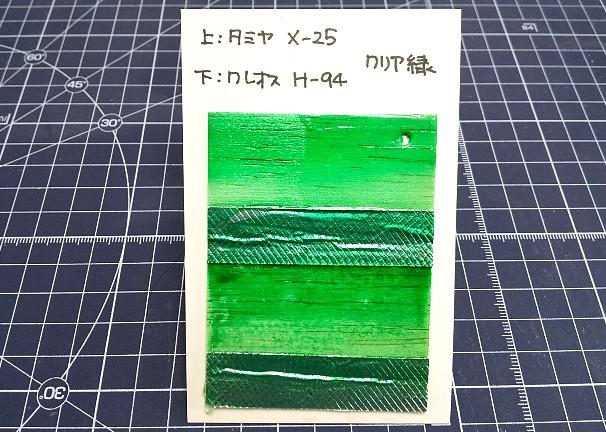 水性アクリル塗料クリア緑