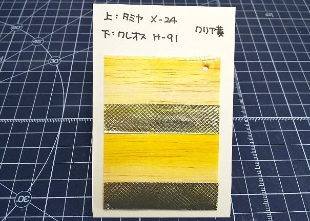 水性アクリル塗料クリア黄