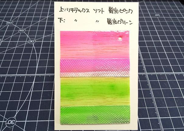 リキテックス蛍光ピンク緑