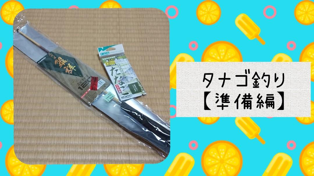タナゴ釣り【準備編】