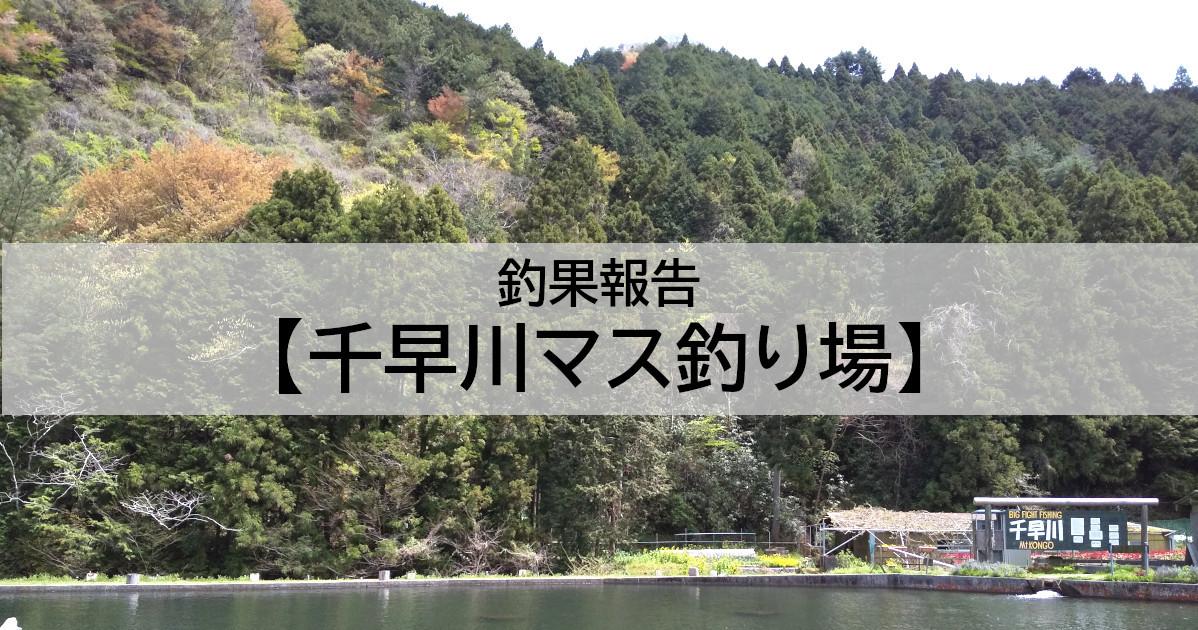 千早川マス釣り場釣果報告