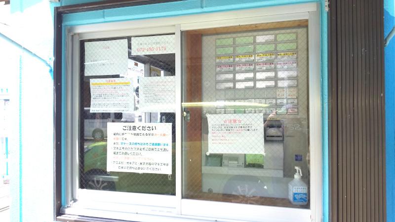 小島養魚場 券売機