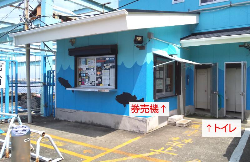 小島養魚場 受付
